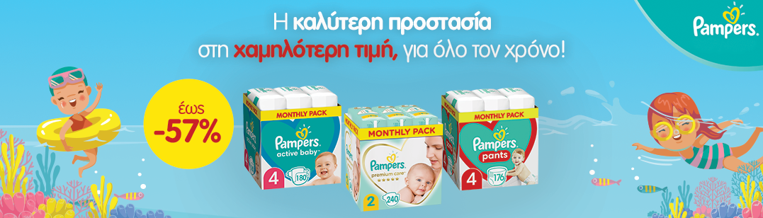Pampers Store
