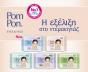 Pom-Pon Υγρά Μαντήλια Ντεμακιγιάζ για Μάτια και Πρόσωπο All Skin Travel Pack Types 2x10τμχ