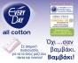 EveryDay Σερβιετάκια All Cotton Extra Long οικονομική συσκευασία 30τεμ+14τεμ Δώρο