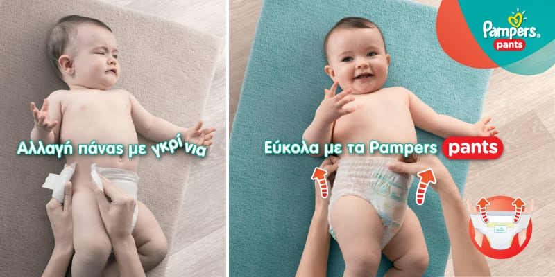 PANTS pampers